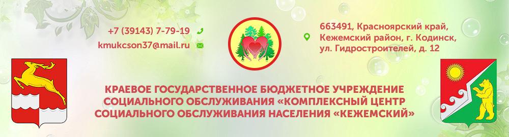 КГБУ СО «КЦСОН «Кежемский»